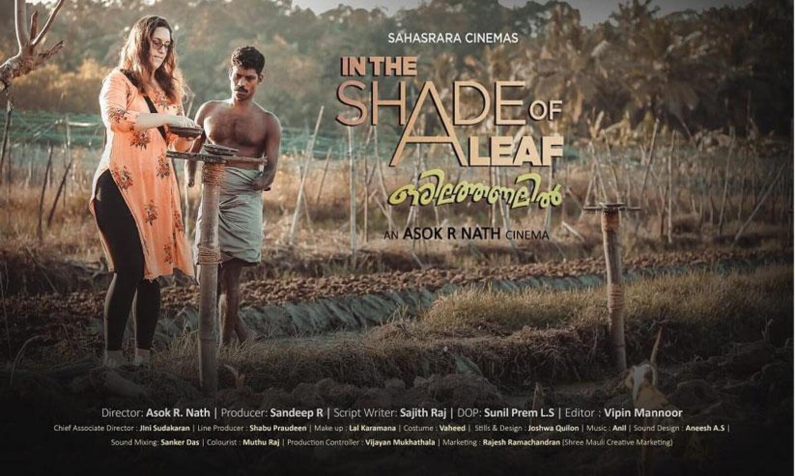 Orilathanalil (2021) Malayalam HD Movie