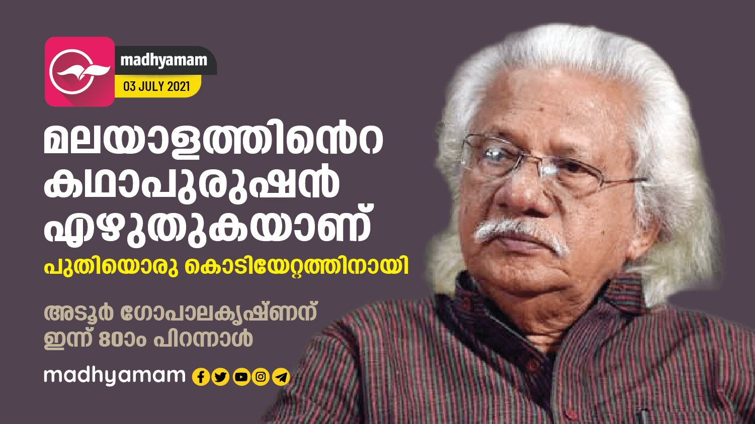 The story of Malayalam is being written by a man who has raised a new flag.    Today is the 80th birthday of Adoor GopalaKrishnan