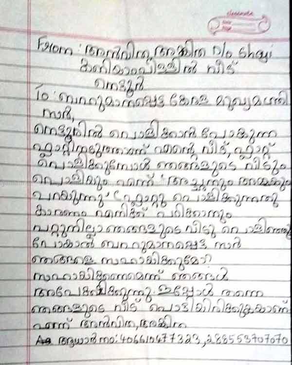 marad-letter