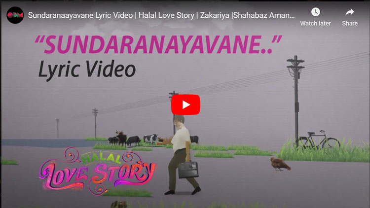 സുന്ദരനായവനേ.... ഹലാൽ ലവ് സ്റ്റോറിയിലെ ആദ്യ ഗാനം പുറത്തുവിട്ടു VIDEO