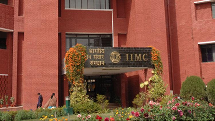 ഇന്ത്യൻ ഇൻസ്റ്റിറ്റ്യൂട്ട് ഓഫ് മാസ് കമ്യൂണിക്കേഷനിൽ എസ്.സി/എസ്.ടിക്കാർക്ക് 32 സീറ്റൊഴിവ്