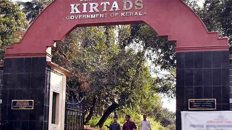 കിർത്താഡ്സ് പഠനം മുടക്കി: മുഖ്യമന്ത്രിക്ക് വിദ്യാർഥിയുടെ പരാതി