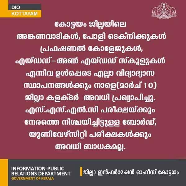 Kottayam-Collector