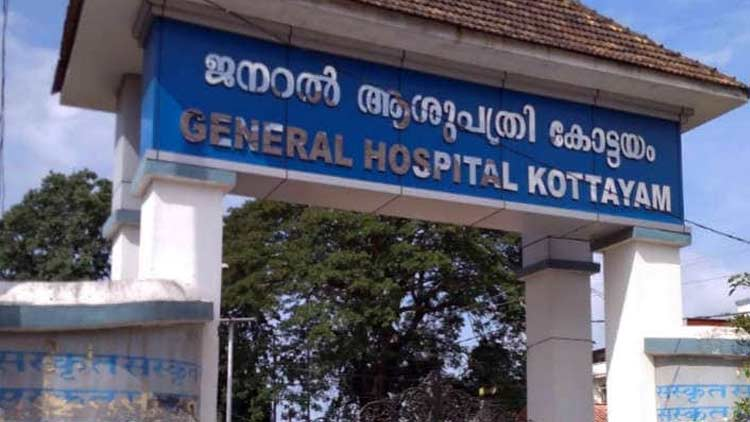 Kottayam General Hospital