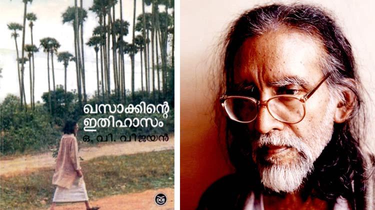 OV-Vijayan-Khasakkinte-Ithihasam