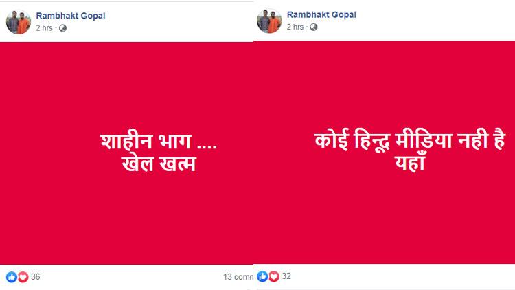Rambhakt-Gopal