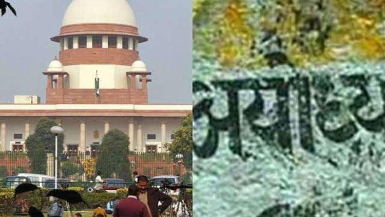 ayodhya-case-verdict