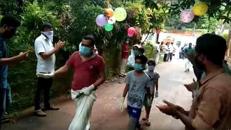 കോവിഡ് മുക്തി നേടിയ കുടുംബത്തെ നെഞ്ചോട് ചേർത്ത് നാട്ടുകാർ -VIDEO