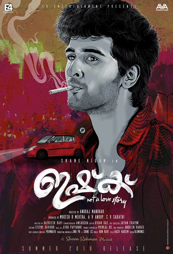 ishq-movie-first-look