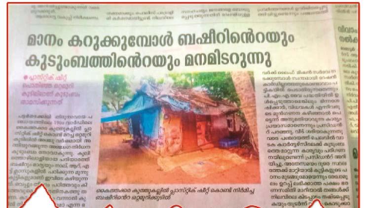 Madhyamam impact