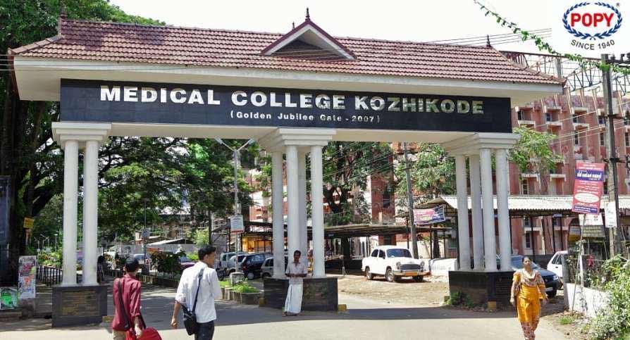 kozhikode-medical-college.jpg