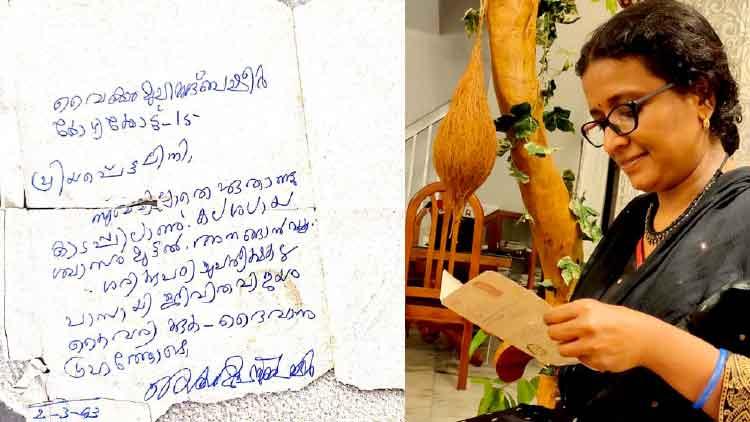 'ഡിയർ ബഷീർ അങ്കിൾ'; ബേപ്പൂർ സുൽത്താെൻറഓർമ പങ്കുവെച്ച് ലിനി ടീച്ചർ