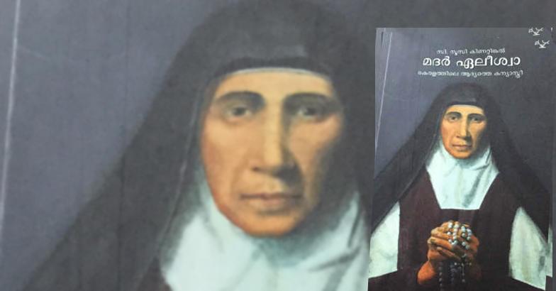 mother-eleesha