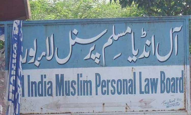 muslim-personal-law