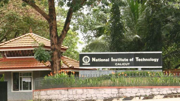കോവിഡ്: എൻ.ഐ.ടി പ്രവേശനത്തിന് 75 ശതമാനം മാർക്ക് നിബന്ധന ഒഴിവാക്കി