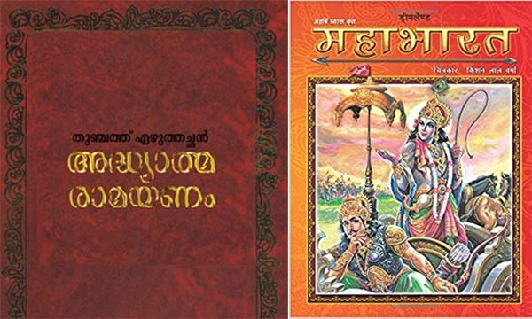 ramayanam-and-mahabharatha