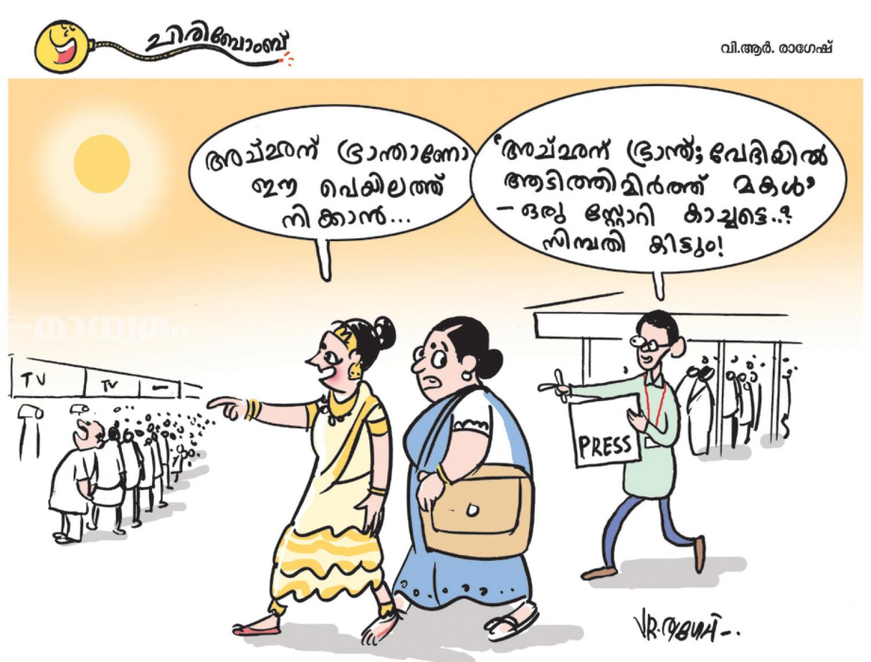 Samparka madhyamam essays