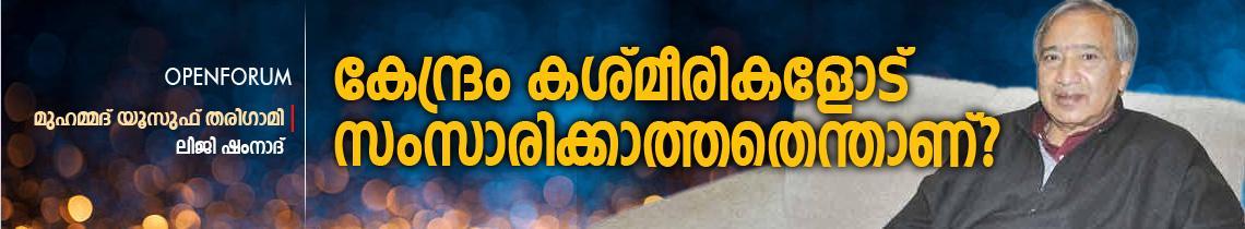 open-forum-kashmir