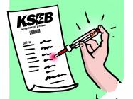 ബില്ലിലെ പിഴവ് പരിഹരിക്കുമെന്ന് KSEB