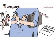 Kalolsavam Cartoon