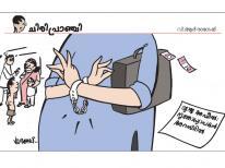 Kalolsavam Cartoon