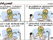 Kalolsavam 2018 Cartoon