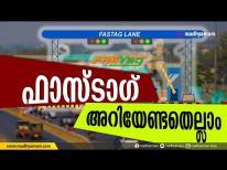 ഫാസ്ടാഗ്: അറിയേണ്ടതെല്ലാം | FasTag | Madhyamam | automobile