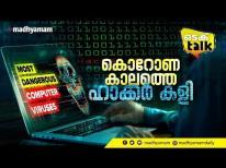 കൊറോണ കാലത്തെ ഹാക്കർ കളി | CORONA COMPUTER VIRUS | madhyamam