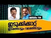 ഇടുക്കിക്കാറ്റ് ഇടത്തോട്ടും വലത്തോട്ടും|Idukki lok sabha Constituency|Madhyamam Video
