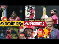 ഗെയിലാട്ടം കഴിഞ്ഞു? | Chris Gayle retirement | Madhyamam | West Indies