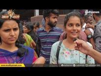 കാഞ്ഞങ്ങാട്ടേ മൊഞ്ചന്മാർക്കും മൊഞ്ചത്തിമാർക്കും പറയാനുള്ളത് | Kanhangad People Response |
