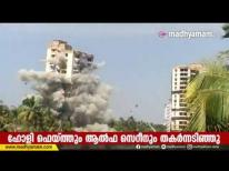 ഹോളി ഫെയ്ത്തും ആൽഫ സെറീനും തകർന്നടിഞ്ഞു | Maradu Flat Demolition