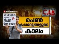 പെൺ പോരാട്ടങ്ങളുടെ കാലം | Citizenship Amendment Act protest | Madhyamam | Women's Protests