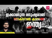വിണ്ടുകീറിയ കാൽപാദങ്ങളുമായി നടത്തം തുടരുന്ന ഇന്ത്യ | Migrant workers | Madhyamam |