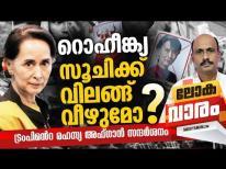 സൂചിക്ക് വിലങ്ങ് വീഴുമോ? | Aung San Suu Kyi Myanmar genocide | International Analysis | Madhyamam