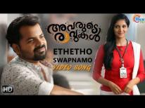 Avarude Ravukal Ethetho Swapnamo | Song Video | Vinay Fort, Asif Ali, Unni Mukundan | Official |
