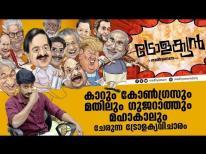 കാറും കോൺഗ്രസും മതിലും ഗുജറാത്തും മഹാകാലും   ട്രോളക്യൻ   Trolakyan   Madhyamam   Meme   Troll  