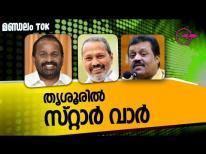 തൃശൂരില് സ്റ്റാര് വാര്| Thrissur Lok Sabha constituency| Madhyamam Tok|Thrissur Lok Sabha