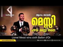 മെസ്സി പഴയ മെസ്സി തന്നെ | Lionel Messi wins sixth Ballon d'Or | Lionel Messi |