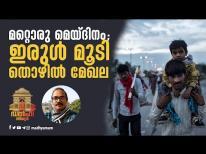 മറ്റൊരു മെയ്ദിനം; ഇരുൾ മൂടി തൊഴിൽ മേഖല | Madhyamam | May Day | Lock down | Labour Day May2020 |