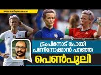 പെൺപുലി | കളി ആട്ടം | Megan Rapinoe | Best FIFA Women's Player | Madhyamam