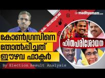 കോൺഗ്രസിനെ തോൽപിച്ചത് ഈഴവ ഫാക്ടർ | Assembly By Election 2019 | പഞ്ചമേളം | Madhyamam