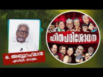 ഹിതപരിശോധന-ഒ. അബ്ദുറഹ്മാൻ| Lok sabha Election Analysis|Madhyamam