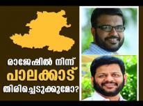 രാജേഷില് നിന്ന് പാലക്കാട് തിരിച്ചെടുക്കുമോ?| Palakkad Constituency Analysis | മണ്ഡലംTok