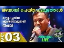 മഴയായി പെയ്ത പൂമുത്തോൾ.. | Nishad Singing Poomuthole | Nattupachayil 2019 - Part 3