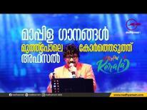മാപ്പിള ഗാനങ്ങളെ മുത്ത്പോലെ കോർത്തെടുത്ത് അഫ്സൽ | Singer Afsal | Harmonious Kerala | salalah