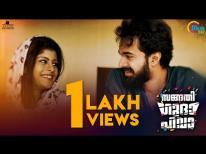 Sangathi Gutha Hawa | Malayalam Short Film | Galeef Umar | Official
