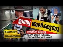 ഇന്ത്യ ജ്വലിക്കുന്നു | Citizenship Amendment Act protest | Madhyamam | CAA Protest