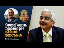റിസർവ് ബാങ്ക് ഗവർണറുടെ കിടിലൻ തമാശകൾ | RBI Governor | Shaktikanta Das |