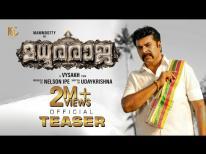 Madhura Raja Official Teaser | Mammootty | Vysakh | Peter Hein | Gopi Sunder